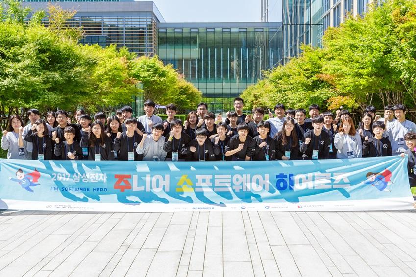 2017 주니어 소프트웨어 히어로즈 단체 기념 촬영