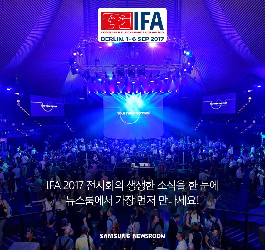 IFA 2017 전시회의 생생한 소식을 한 눈에 뉴스룸에서 가장 먼저 만나세요!