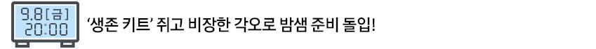 9. 8(금) 20:00 '생존 키트' 쥐고 비장한 각오로 밤샘 준비 돌입!