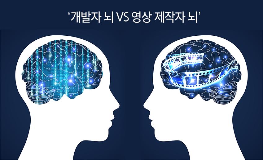 '개발자 뇌 VS 영상 제작자 뇌'
