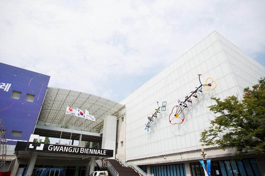 광주비엔날레 전시관