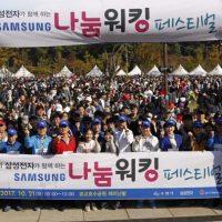 삼성전자, 지역 시민과 함께하는 '삼성 나눔워킹 페스티벌' 개최