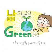 낢이 그린 green 그림_제1화 '순환하니까 좋으다'
