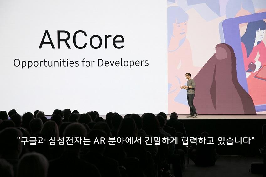"""""""구글과 삼성전자는 AR 분야에서 긴밀하게 협력하고 있습니다"""""""