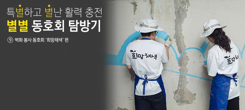 특별하고 별난 활력 충전 / 별별 동호회 탐방기 / 9 벽화 봉사 동호회 '희망채색' 편