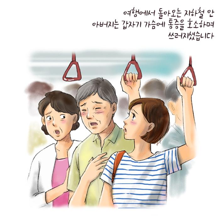 여행에서 돌아오는 지하철 안, 아버지는 갑자기 감스에 통증을 호소하며 쓰러지셨습니다.