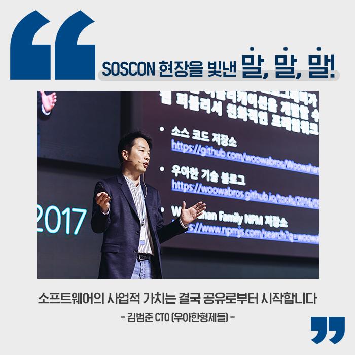 """""""소프트웨어의 사업적 가치는 결국 공유로부터 시작합니다"""" 김범준 CTO (우아한형제들)"""
