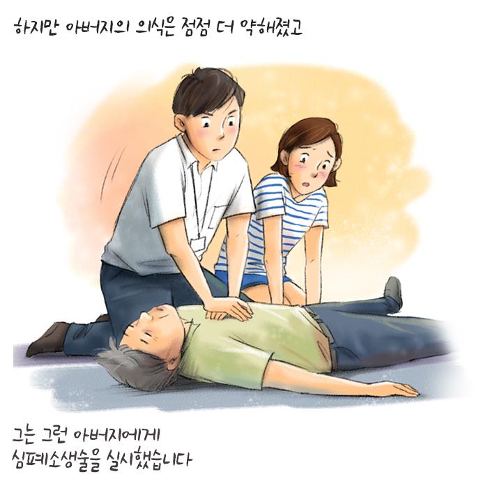 하지만 아버지의 의식은 점점 더 약해졌고 그는 그런 아버지에게 심폐소생술을 실시했습니다.
