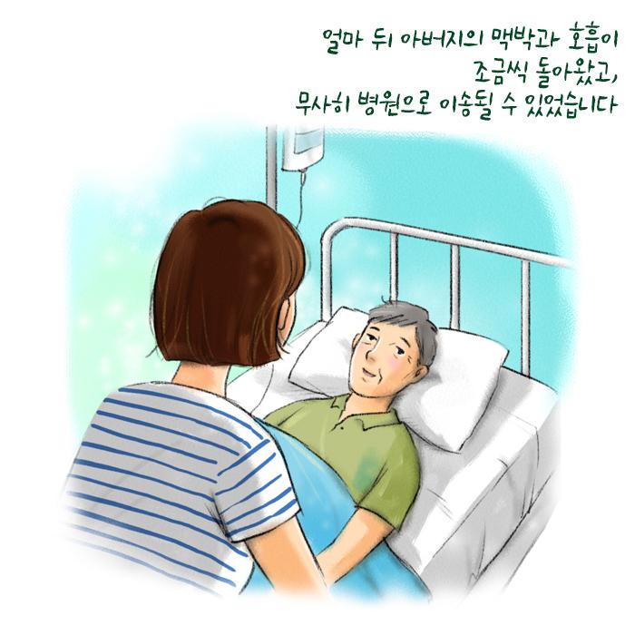 얼마 뒤 아버지의 맥박과 호흡이 조금씩 돌아왔고, 무사히 병원으로 이송될 수 있었습니다.
