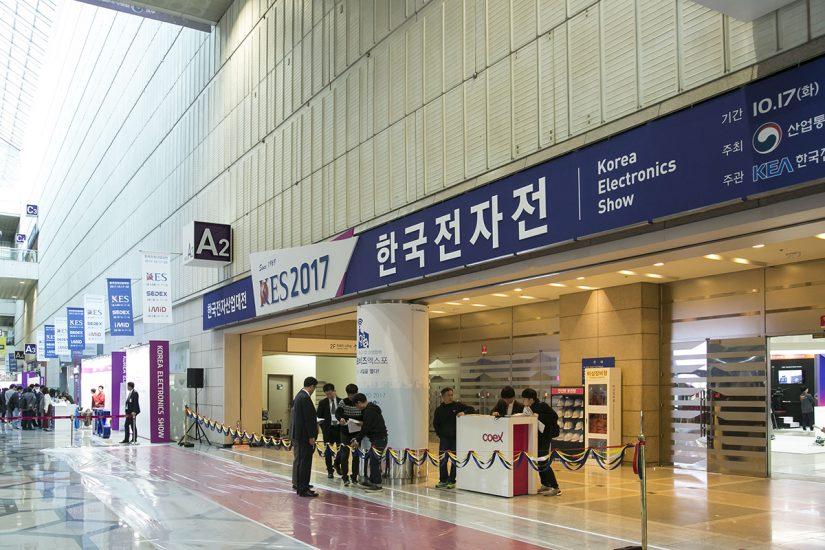 한국 전자전