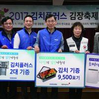 '어려운 이웃에게 김치 9500포기 전달' 삼성전자, 김치플러스와 함께하는 김장봉사