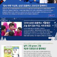 [뉴스레터 275호] '빙속여제' 이상화 선수가 인천대교에 온 까닭은?