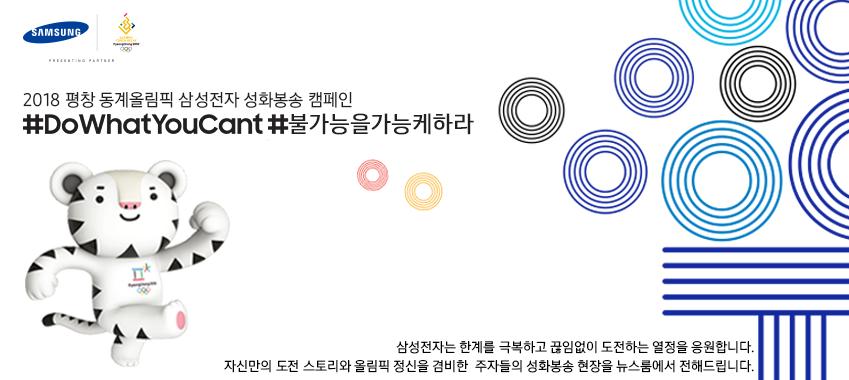2018 평창동계올림픽 삼성전자 성화봉송 캠페인
