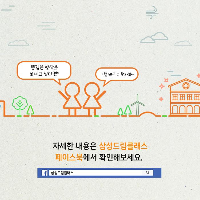 자세한 내용은 삼성드림클래스 페이스북에서 확인해보세요