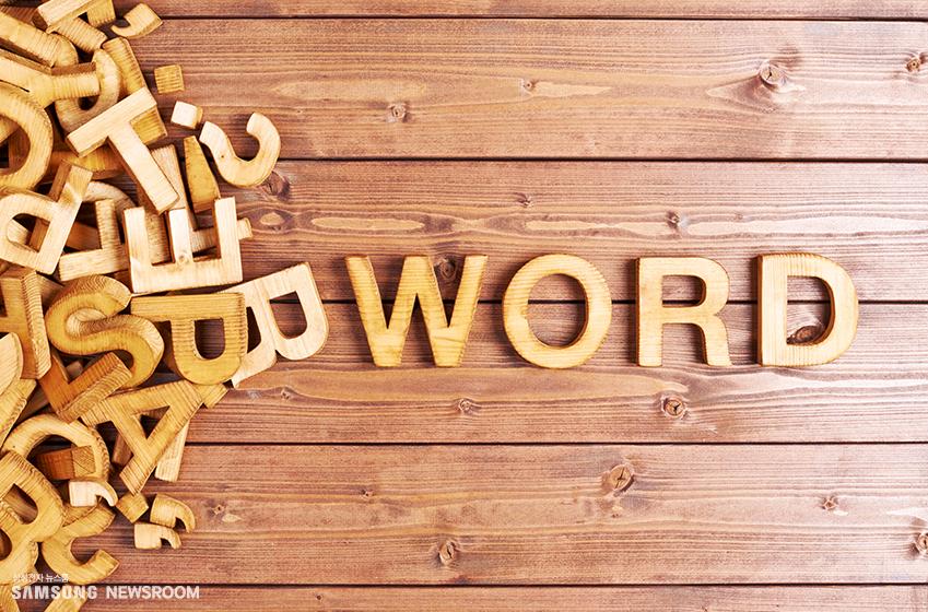다양하게 쌓인 알파벳 더미에서 WORD라는 글자를 뽑았다