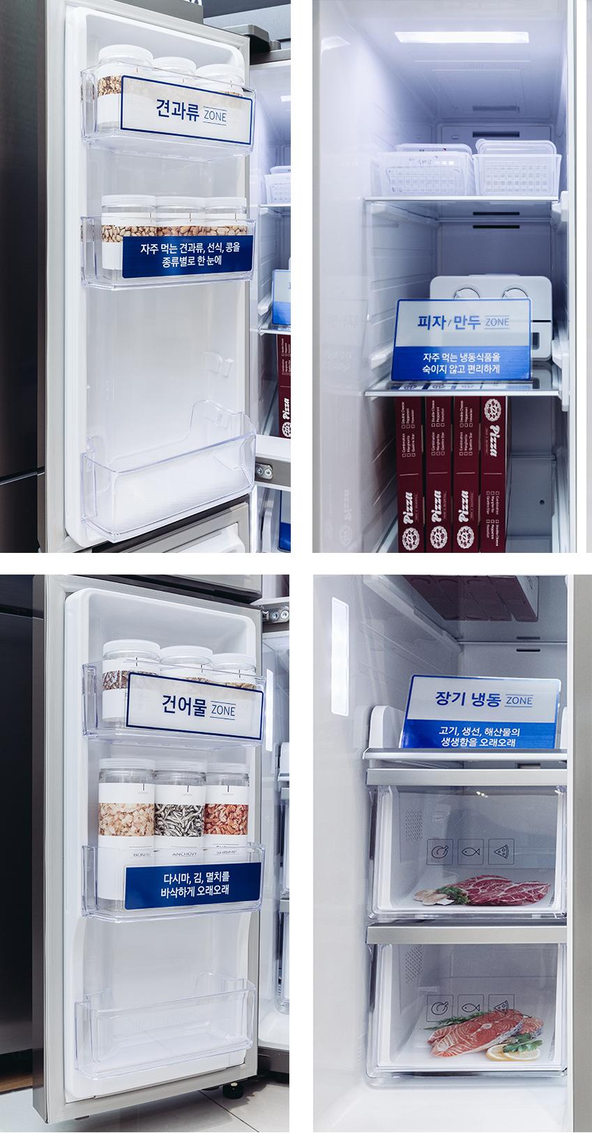 ▲'견과류존'과 '건어물존'으로 나누어진 냉동실 도어(왼쪽사진)와 '피자·만두존'과 육류나 어류를 오랫동안 보관할 수 있는 '장기냉동존'으로 나누어진 냉동실(오른쪽 사진)
