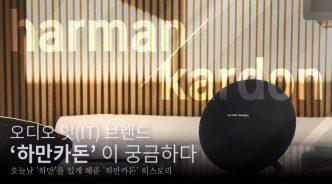 하만(HARMAN), 글로벌 시장을 선도하는 오디오 · 전장 기업이 되기까지!