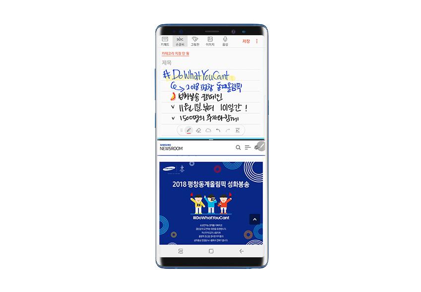 삼성인터넷과 삼성노트를 동시에 실행한 모습 메모 내용은 #DowhatYouCant 2018평창 동계올림픽 성화봉송 캠페인 / 11월 1일부터 101일간! 1500명의 주자와 함께