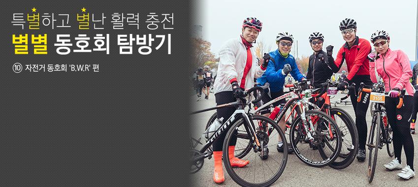 특별하고 별난 활력충전 별별 동호회 탐방기 10 자전거 동호회 B.W.R 편