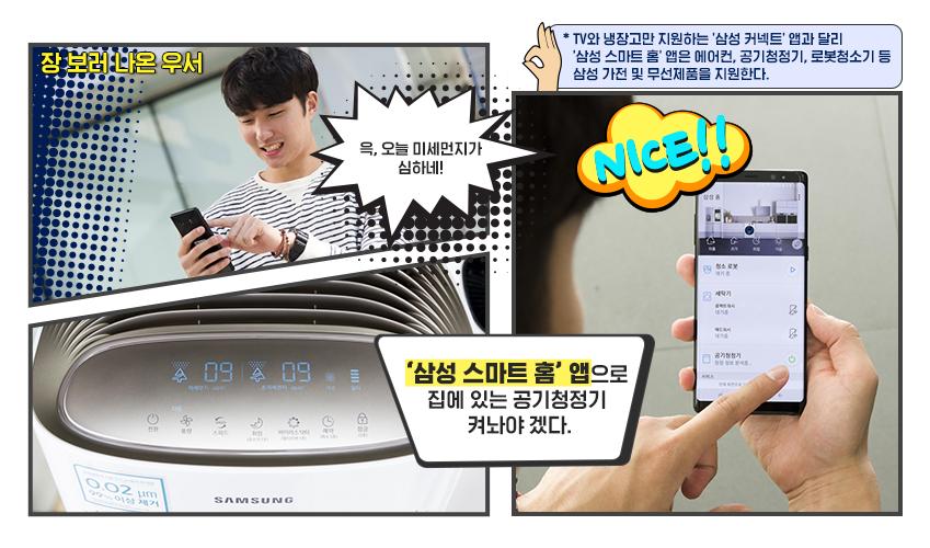 윽, 오늘 미세먼지가 심하네! 삼성 스마트홈 앱으로 집에 있는 공기청정기 켜놔야 겠다.