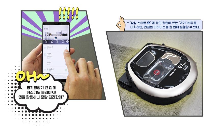 공기청정기 켠 김에 청소기도 돌려야지! 앱을 활용하니 정말 편리한데?
