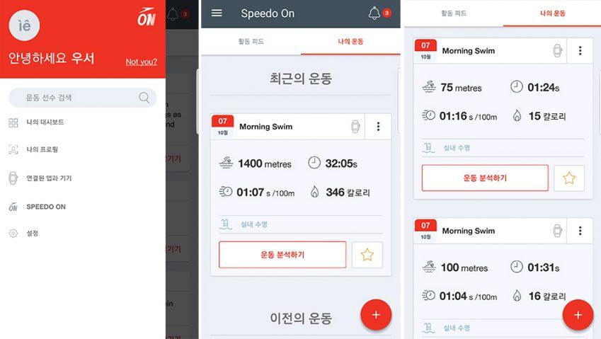 스마트폰에 스피도 온 앱을 설치하면 폰에서도 기어 핏2 프로의 운동 기록들을 동기화해서 언제든 볼 수 있다. 폰에 연동된 수영 기록은 날짜별로 간편하게 확인 가능하다.