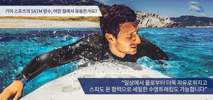 """기어 스포츠의 5ATM 방수, 어떤 점에서 유용한가요?  """"일상에서 물로부터 더욱 자유로워지고 스피도 온 협력으로 세밀한 수영 트래킹도 가능합니다"""""""