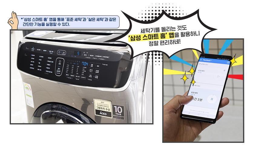 세탁기를 돌리는 것도 삼성 스마트홈 앱을 활용하니 정말 편리하네!