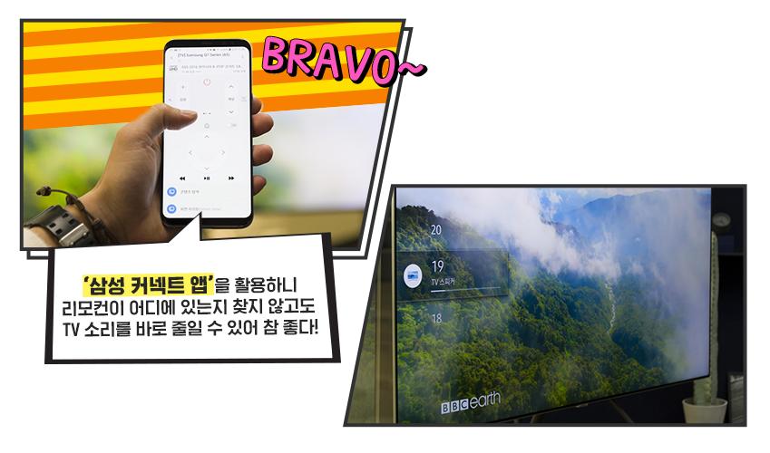 삼성 커넥트 앱을 활용하니 리모컨이 어디 있는지 찾지 않고도 TV소리를 바로 줄일 수 있어 참 좋다!