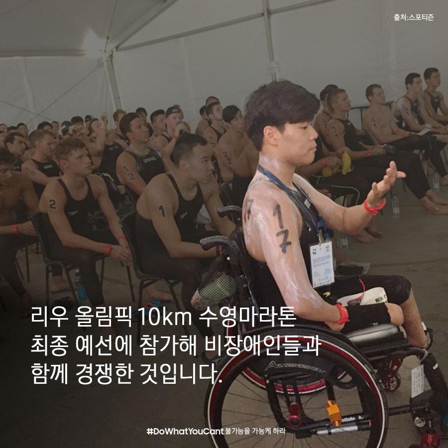 리우 올림픽 100km 수영마라톤 최종 예선에 참가해 비장애인들과 함께 경쟁한 것입니다 / #Do what you cant 불가능을 가능케 하라