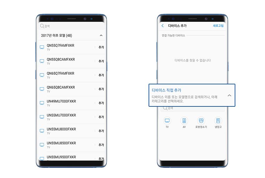 삼성커넥트 앱 실행 모습
