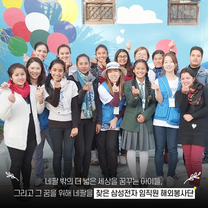 네팔 밖의 더 넓은 세상을 꿈꾸는 아이들을 찾은 임직원 해외봉사단