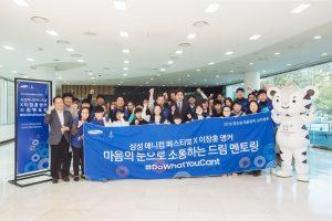 삼성 애니컴 페스티벌, 마음의 눈으로소통하는 드림 멘토링