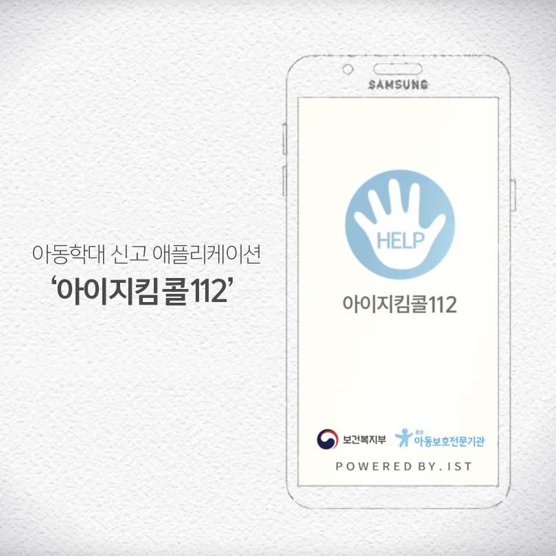 아동학대 신고 애플리케이션 아이지킴콜 112