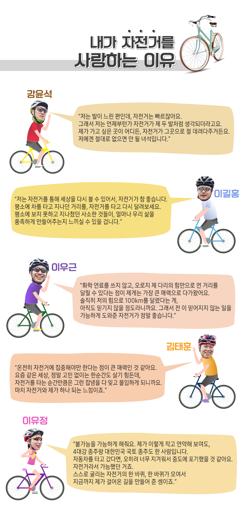 내가 자전거를 사랑하는 이유 / 강윤석