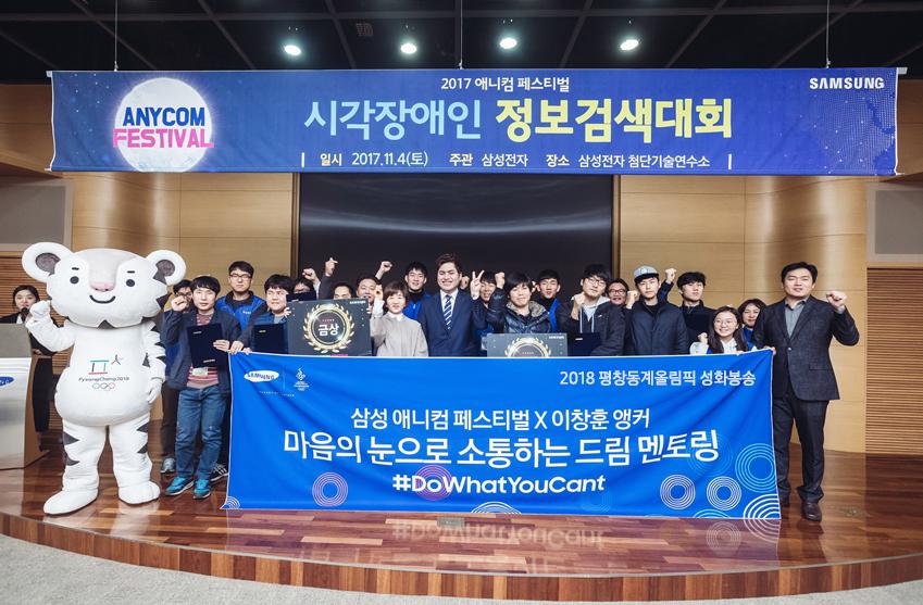 삼성 애니컴 페스티벌 단체 사진 촬영