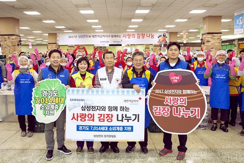 삼성전자와 함께 하는 사랑의 김장 나누기 단체 사진