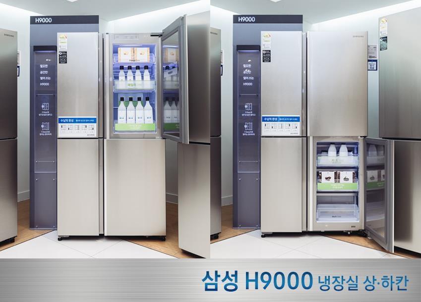 삼성 H9000 냉장실 상,하칸