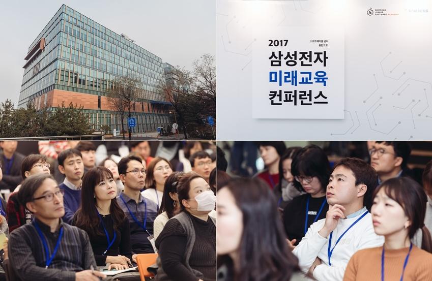 ▲ 삼성전자 미래교육 컨퍼런스가 진행된 서울대 연구소로 모인 교육 관계자들