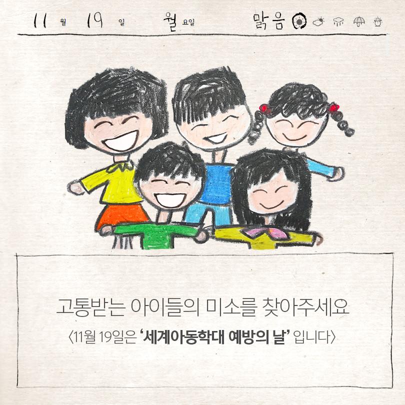 고통 받는 아이들의 미소를 찾아주세요 / 11월 19일은 세계 아동학대 예방의 날입니다.