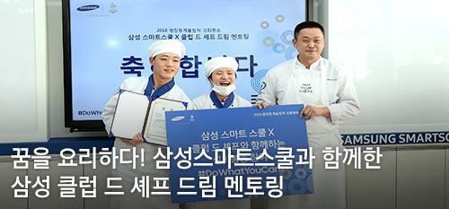 꿈을 요리하다! 삼성스마트스쿨과 함께한 삼성 클럽 드 셰프 드림 멘토링