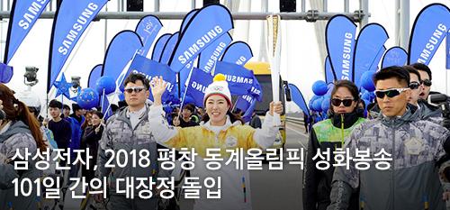 삼성전자, 2018 평창 동계올림픽 성화봉송 101일 간의 대장정 돌입