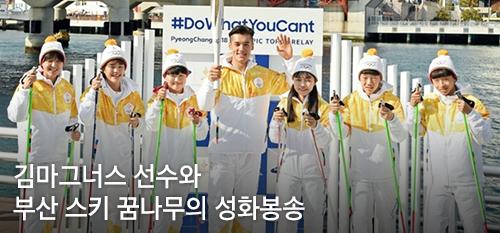 김마그너스 선수와 부산 스키 꿈나무의 성화봉송