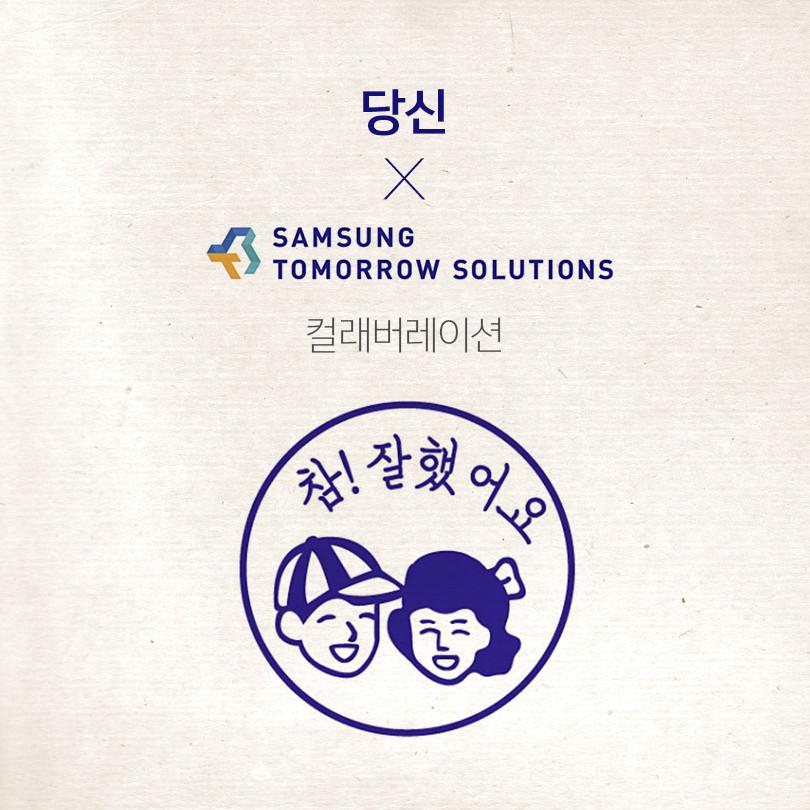 당신 X SAMSUNG TOMORROW SOLUTIONS 컬래버레이션 / 참 잘했어요