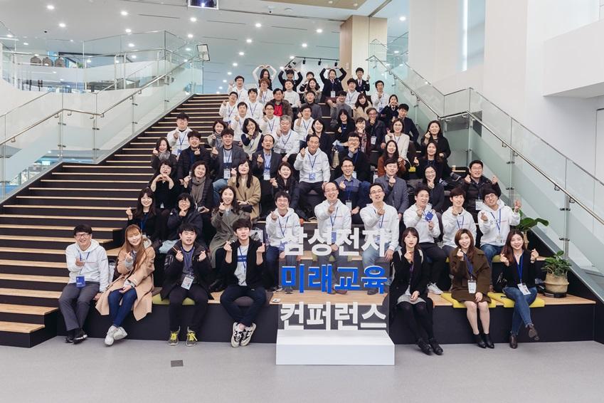 미래교육 컨퍼런스 단체 사진
