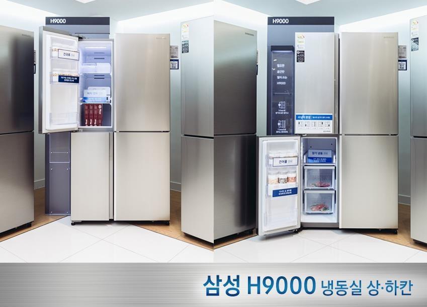삼성 H9000 냉동실 상, 하칸