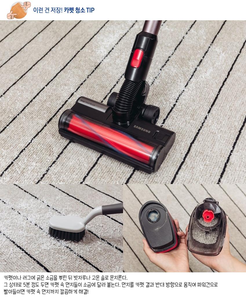 이런 건 저장! 카펫 청소 TIP /  카펫이나 러그에 굵은 소금을 뿌린 뒤 빗자루나 고운 솔로 문지른다. 그 상태로 5분 정도 두면 카펫 속 먼지들이 소금에 달라 붙는다. 먼지를 카펫 결과 반대 반향으로 움직여 파워건으로 빨아들이면 카펫 속 먼지까지 깔끔하게 해결!
