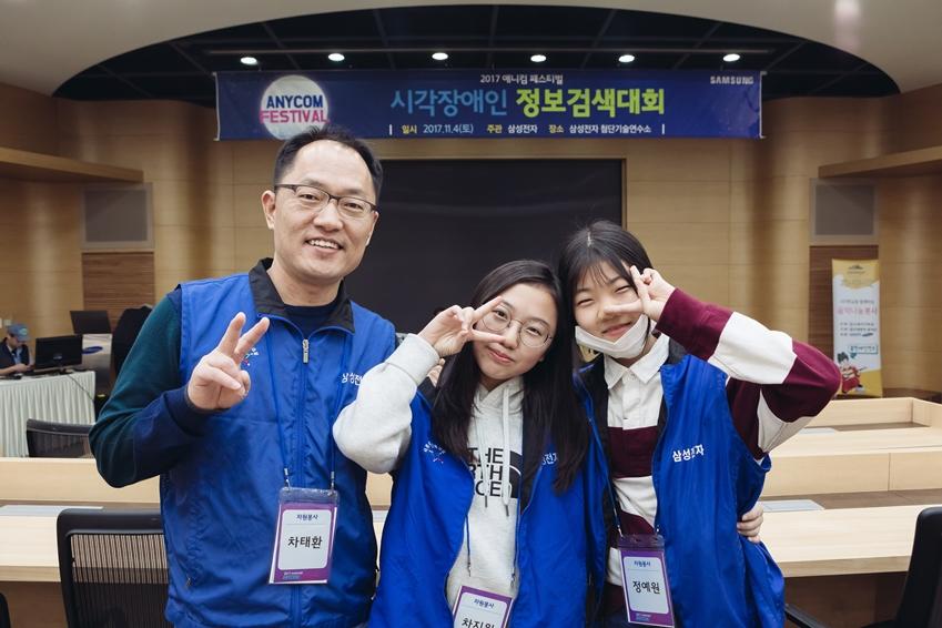 차태환 씨(삼성전자 VD사업부)는 딸 차지원 양(용인 흥덕중), 그 친구와 함께 참여했다