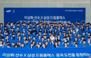 이상화 선수와 삼성 드림클래스 꿈과 도전을 응원하는