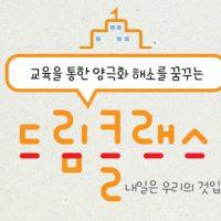 누군가의 '스승'이 되는 기회, '2018 삼성드림클래스 겨울캠프' 원서접수 시작